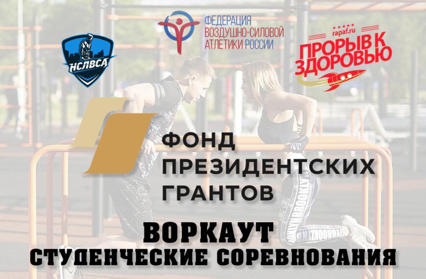 ФВСАР получила президентский грант на проведение студенческих соревнований