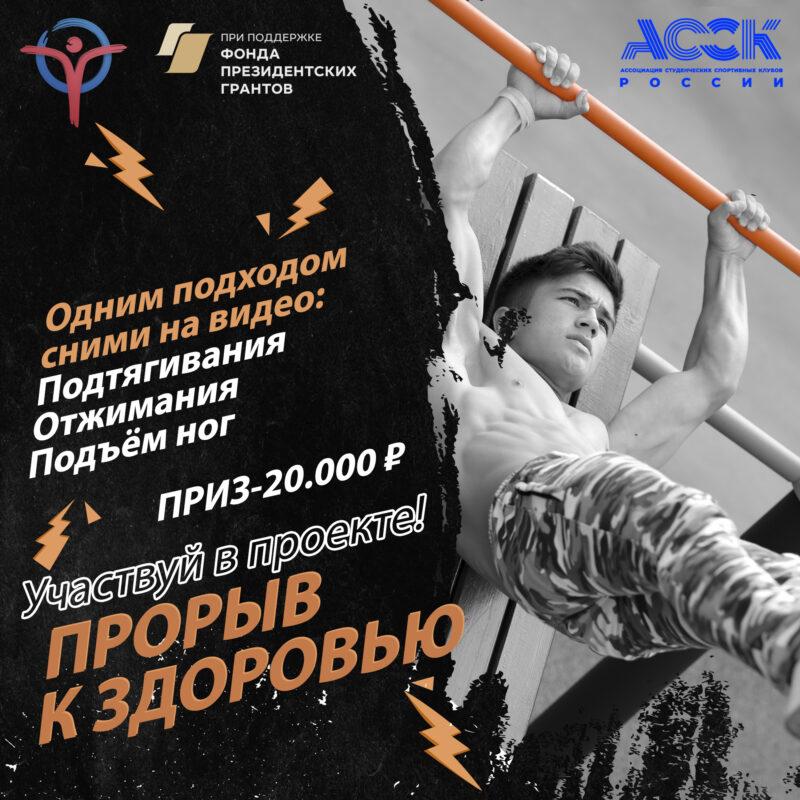 Стартовал Национальный Чемпионат «Прорыв к здоровью» по воздушно-силовой атлетике в дисциплине Воркаут Троеборье